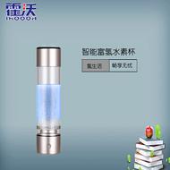 简约 便携量子富氢水素水杯 吸氢杯  养生保健杯 氢水杯水素杯 低频共振日本原装富氢水杯