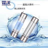 小分子舒曼波水杯 简约 便携量子富氢水素水杯 吸氢杯  养生保健杯 氢水杯水素杯 低频共振三分钟处理直饮水 水素水杯