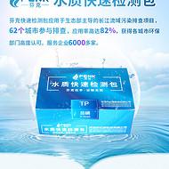 芬克总磷快速检测包,磷酸根快速检测试剂盒生产厂家