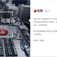 广州有赞公司