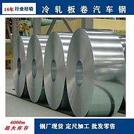 HC260LA冷轧板 高强度要求钢板 宝钢低合金冷板HC340LA