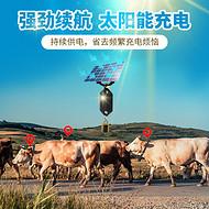 太阳能充电铃铛牛羊GPS定位器