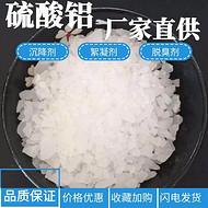 重庆永川粉状硫酸铝供应商家直销 轩扬化工 污水处理药剂硫酸铝 綦江硫酸铝