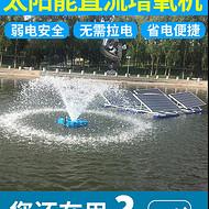 太阳能喷泉 水泵 景观 花洒喷泉 太阳能循环泵