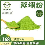 斑斓世家300克冻干香兰叶粉烘焙商用厂家批发