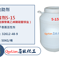 月桂醇聚醚硫酸铵盐S-15