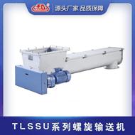 TLSSU系列螺旋输送机