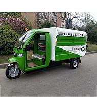 电动环卫垃圾车环卫保洁车垃圾清运车垃圾收集转运车 可上牌三轮车