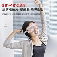 宏河护眼仪He-M058眼部按摩器振动眼部按摩仪蓝牙音乐眼罩热敷