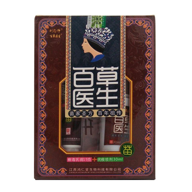 批发价 零售价 刘药师百草医生苗家 喷剂组合癣毒乳膏草本药膏