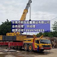 东莞谢岗吊车出租650吨500吨350吨300吨220吨200吨130吨100吨吊车出租电话