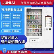 可视橱窗售货机饮料零食机触摸屏幕弹簧货道常温冷饮扫码支付