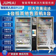 智能无人便利店24小时无人值守饮料零食冷饮小商品智能售货机扫码支付广告投放定制