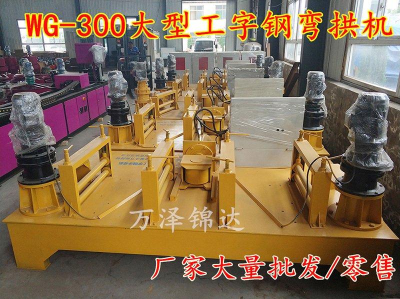 萬州萬澤錦達隧道煤礦支護液壓冷彎機經銷商廠家發貨