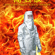 品正安防 工业用劳保隔热服分体式耐高温劳保隔热服