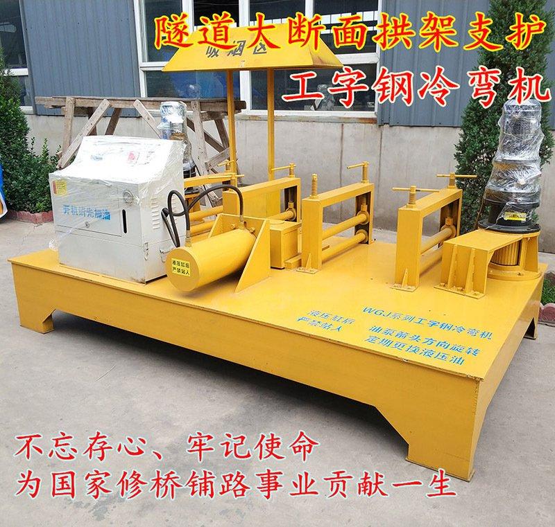 城口万泽锦达巷道支护弯曲机出售液压冷弯机公路隧道加固