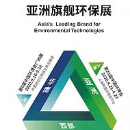 2020第6届广州环博会
