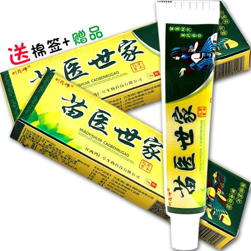 刘药师 苗医世家草本乳膏 15g 江西鸿仁堂生物科技有限公司