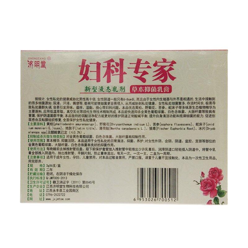 批发价 零售价 济明堂妇科专家新型液态乳剂草本抑菌乳膏软膏