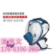 MC-800自吸过滤式全面罩防毒面具 安全可靠