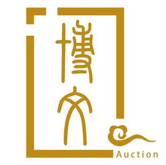 博文国际拍卖