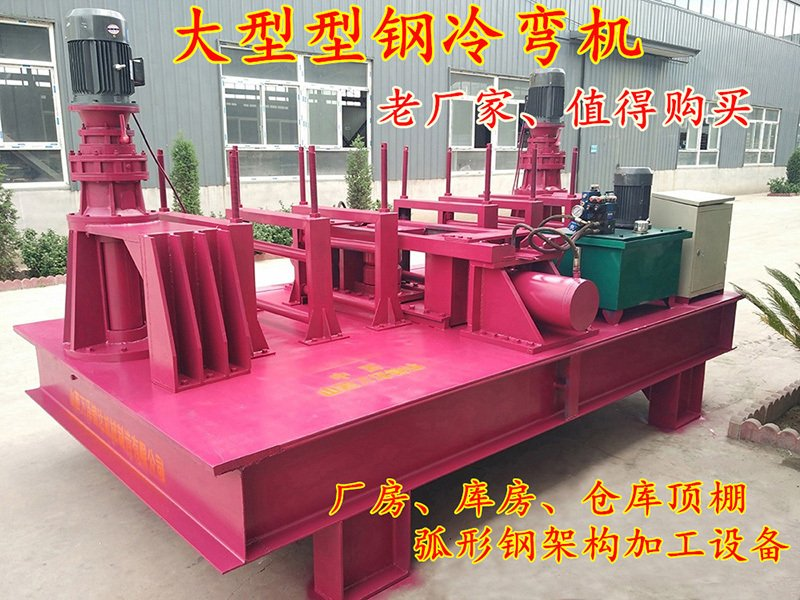 长寿万泽锦达工字钢折弯机厂家多功能冷弯机贸易商
