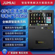 智能无人售货机 触屏 自助支付 人脸识别 开启无人零售新时代 巨米智能