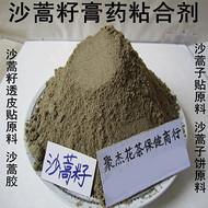 蒿子籽粉 沙蒿胶 沙蒿子粉 食品添加剂 强筋粉 药贴膏药粘合剂