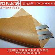 气相防锈纸  防锈包装纸 牛皮防锈纸