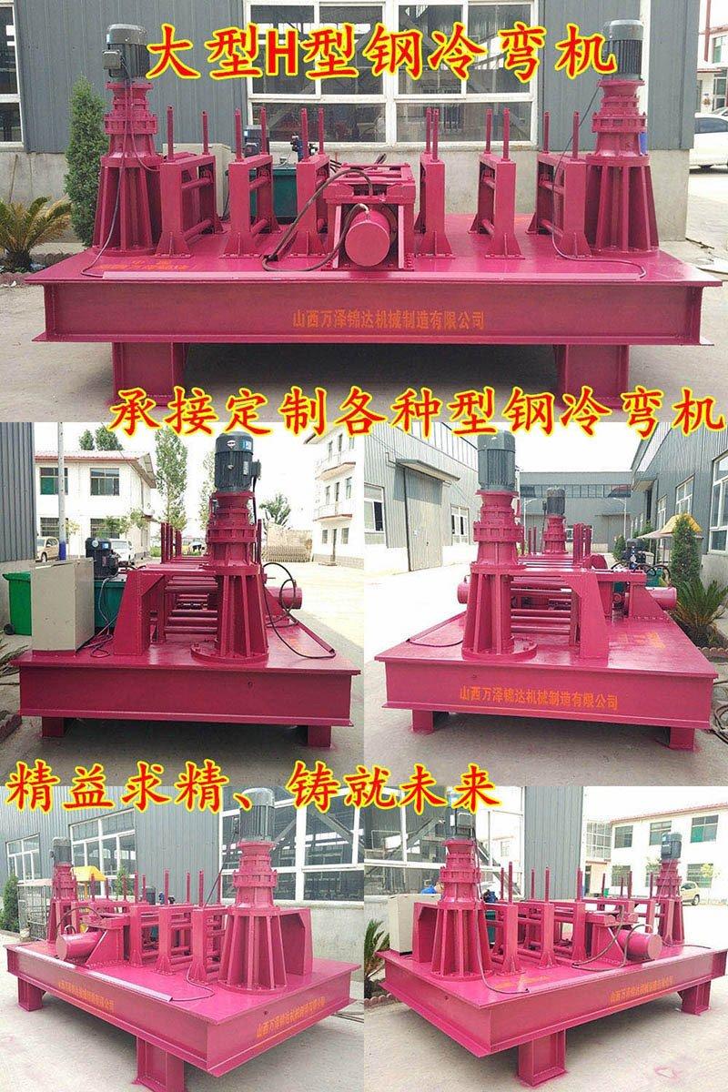 盤錦萬澤錦達大型橋梁支護U型鋼冷彎機1.1米小半徑