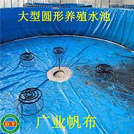 养殖帆布水池 帆布鱼池价格 钓虾场帆布池 佛山防水帆布生产厂