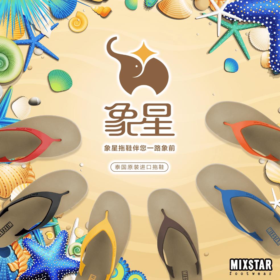 泰国象星拖鞋 Mixstar泰满足拖鞋MOOCHUU (47)