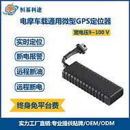 恒基科达 宽电压电动车GPS定位 TK23体积小