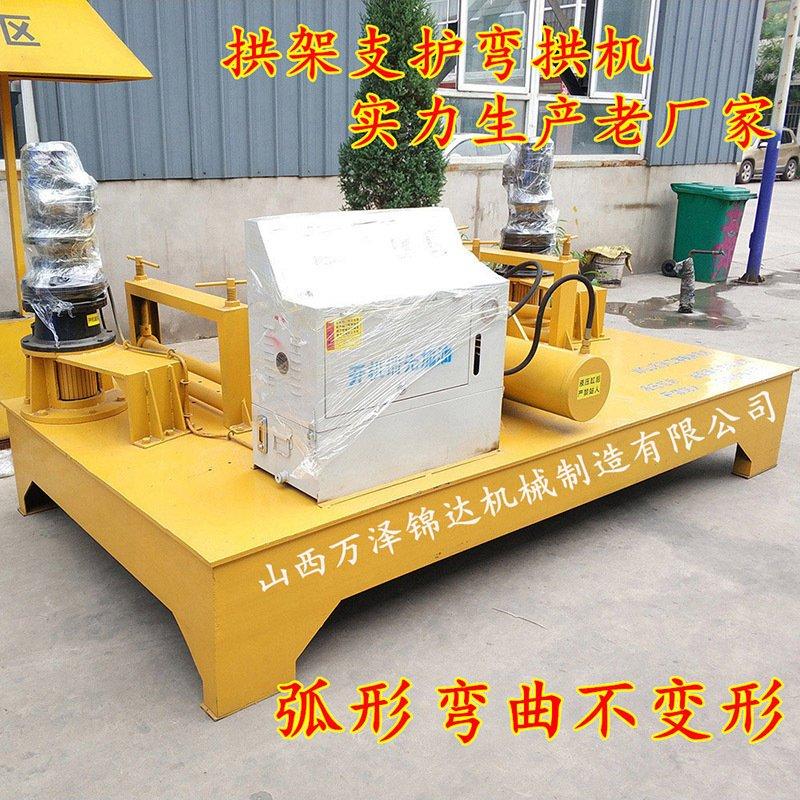 铜梁万泽锦达方钢弯弧机生产厂家工字钢折弯机高铁隧道支护