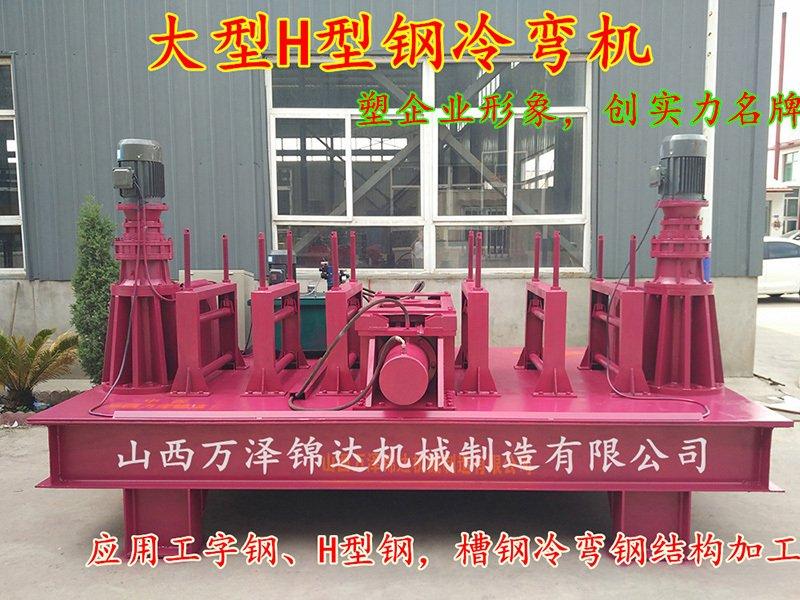 黔江萬澤錦達25 29 36U型鋼冷彎機生產廠家廠家配貨