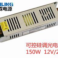 LED调光电源恒压可控硅调光驱动150W灯条灯带调光驱动电源