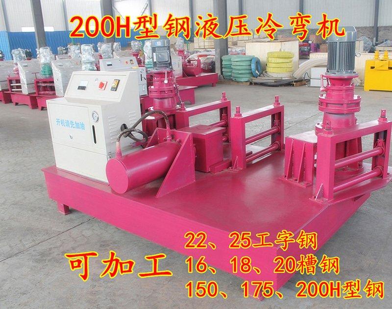 遼源萬澤錦達鋼材冷彎機型材彎曲機貿易商