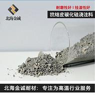 抗结皮浇注料  水泥窑用碳化硅浇注料  河南浇注料厂家