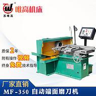 自动端面磨刀机 MF-350