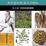 【黄芩苷85%】生产商山西瑜莱生物工艺技术及理化性质