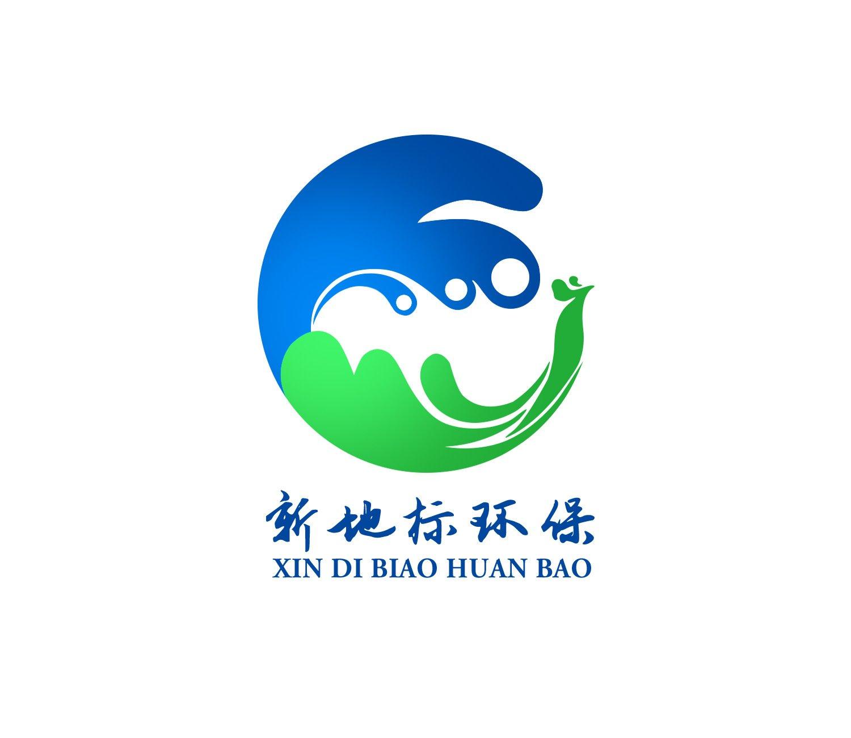 深圳市新地标环保科技发展有限公司