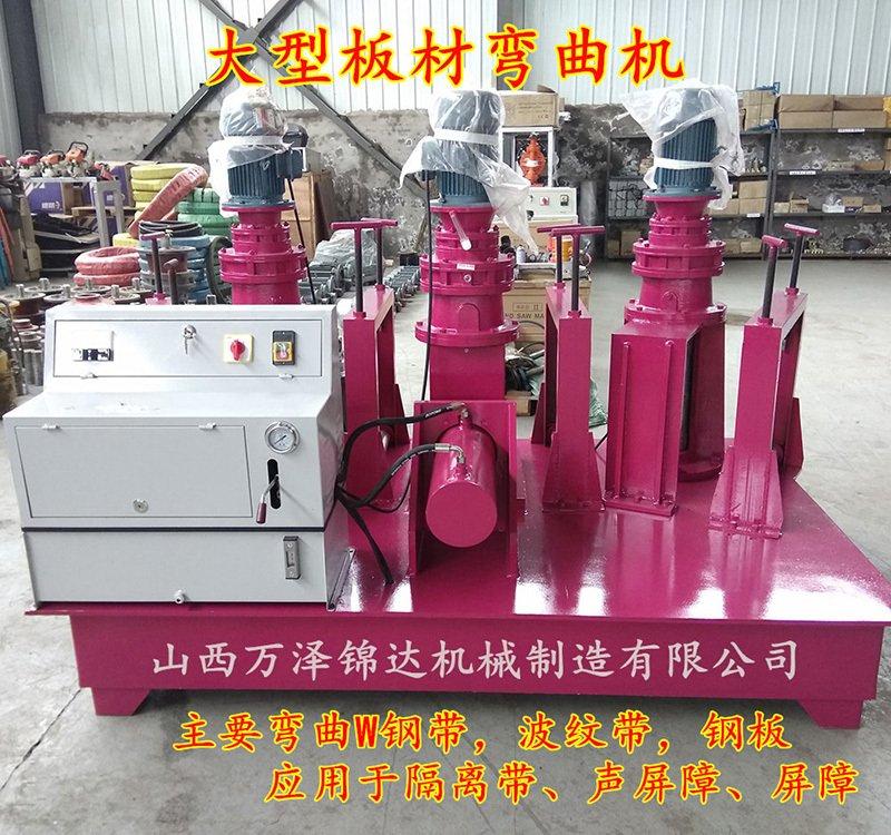 丹東萬澤錦達冷彎液壓系統工字鋼彎曲機噴漿拱架支護