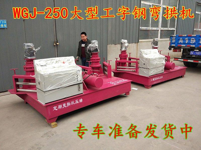 渝中萬澤錦達隧道支護頂棚支護H鋼彎曲機貿易商