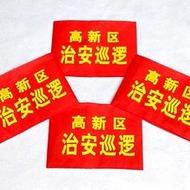 重庆 贵阳 西安 昆明 | 袖标制作  袖套制作