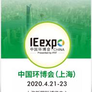 2020上海国际环卫设备与垃圾分类展览会