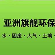 2020中国环博会上海展