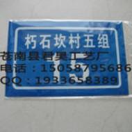 道路指示标牌生产厂家,景区标识标牌加工厂家,安全警示标牌销售厂家-苍南县君昊标牌厂