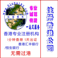 注册香、港公司3500RMB 银行开户包成功  香、港公司注册 离岸公司注册