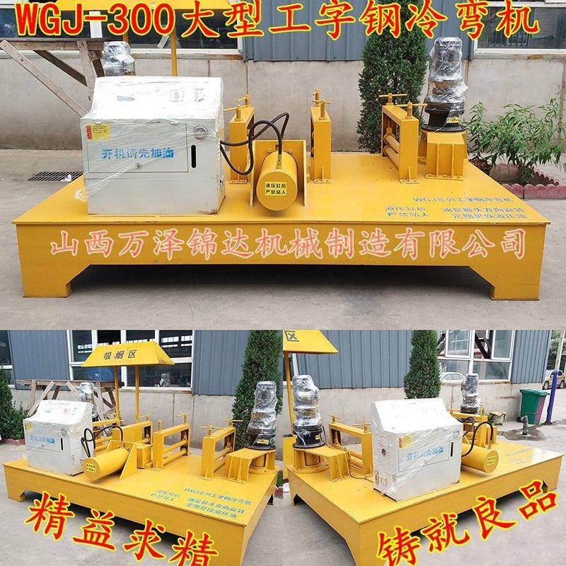 涪陵萬澤錦達糧倉支護WGJ-250槽鋼用哪種設備德邦發貨