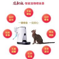 智能宠物自动喂食器狗狗猫定量狗粮猫粮智能定时遥控手机监控摄像头喂水宠物自动投食器